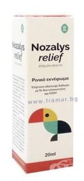 Изображение към продукта НОЗАЛИС РЕЛИЙФ спрей за нос 20 мл