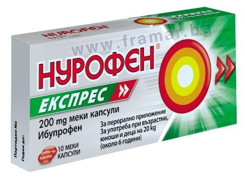 Изображение към продукта НУРОФЕН ЕКСПРЕС капсули 200 мг * 10
