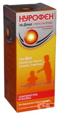 НУРОФЕН сироп за деца от 3 месеца до 12 год. 100 мг. / 5 мл. с вкус на ягода 100 мл. - изображение