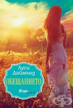 Изображение към продукта ОБЕЩАНИЕТО - ЛУСИ ДАЙМЪНД - СИЕЛА