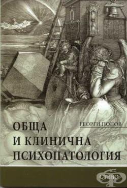 Изображение към продукта ОБЩА И КЛИНИЧНА ПСИХОПАТОЛОГИЯ - ГЕОРГИ ПОПОВ