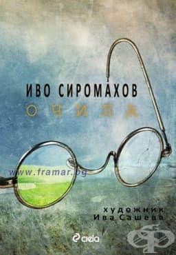 Изображение към продукта ОЧИЛА - ИВО СИРОМАХОВ - СИЕЛА