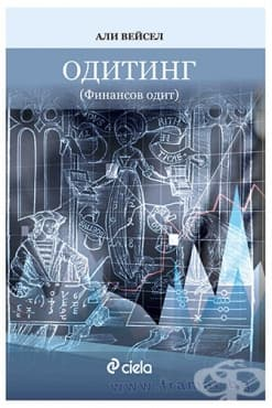 Изображение към продукта ОДИТИНГ - АЛИ ВЕЙСЕЛ - СИЕЛА