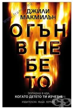 Изображение към продукта ОГЪН В НЕБЕТО - ДЖИЛИ МАКМИЛЪН - ХЕРМЕС