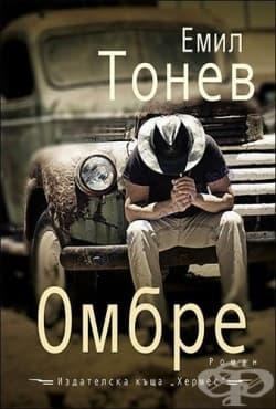 ОМБРЕ - ЕМИЛ ТОНЕВ - ХЕРМЕС - изображение