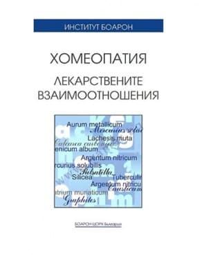 Изображение към продукта ХОМЕОПАТИЯ - ЛЕКАРСТВЕНИТЕ ВЗАИМООТНОШЕНИЯ - КОЛЕКТИВ - БОАРОН