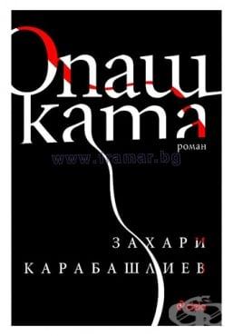 Изображение към продукта ОПАШКАТА - ЗАХАРИ КАРАБАШЛИЕВ - СИЕЛА