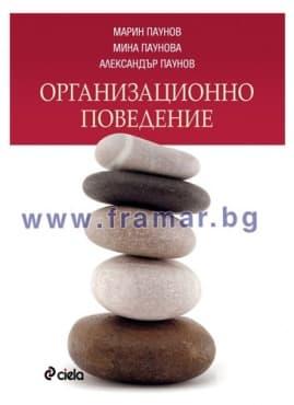 Изображение към продукта ОРГАНИЗАЦИОННО ПОВЕДЕНИЕ - АЛЕКСАНДЪР ПАУНОВ, МАРИН ПАУНОВ, МИНА ПАУНОВА - СИЕЛА