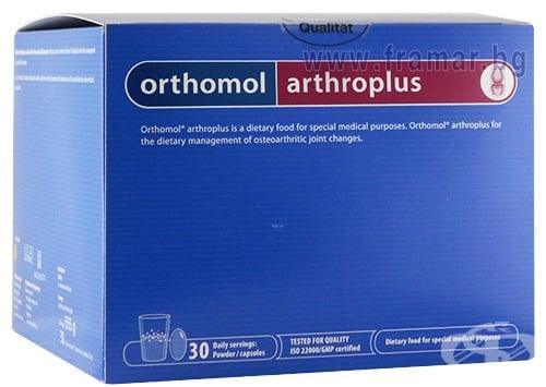 Изображение към продукта ОРТОМОЛ АРТРО ПЛЮС * 30 дневни дози