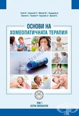 Изображение към продукта ОСНОВИ НА ХОМЕОПАТИЧНАТА ТЕРАПИЯ - ТОМ 1 -  И. ЕНЕВ, П. ЗАГОРЧЕВ - ИЗТОК - ЗАПАД