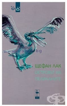 Изображение към продукта ОСТРОВЪТ НА ПЕЛИКАНИТЕ - ЩЕФАН ЛАК - БЛЯК ФЛАМИНГО