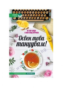 Изображение към продукта ОСВЕН ТОВА ТАНЦУВАМ - АН-ЛОР БОНДУ, ЖАН КЛОД - МУРЛЕВА - ХЕРМЕС