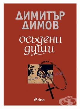 Изображение към продукта ОСЪДЕНИ ДУШИ - ДИМИТЪР ДИМОВ - СИЕЛА