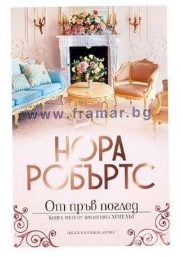 Изображение към продукта ОТ ПРЪВ ПОГЛЕД - НОРА РОБЪРТС -  ХЕРМЕС