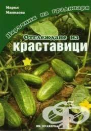Изображение към продукта ОТГЛЕЖДАНЕ НА КРАСТАВИЦИ - МАРИЯ МАНОЛОВА