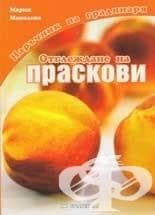 Изображение към продукта ОТГЛЕЖДАНЕ НА ПРАСКОВИ - МАРИЯ МАНОЛОВА