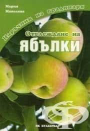 Изображение към продукта ОТГЛЕЖДАНЕ НА ЯБЪЛКИ - МАРИЯ МАНОЛОВА