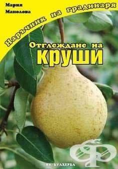 Изображение към продукта ОТГЛЕЖДАНЕ НА КРУШИ - МАРИЯ МАНОЛОВА