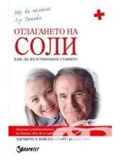 Изображение към продукта ОТЛАГАНЕТО НА СОЛИ - А. ДОКОВА