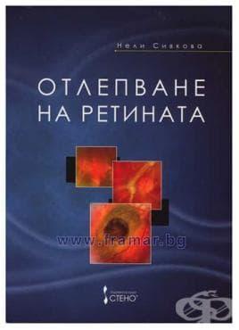 Изображение към продукта ОТЛЕПВАНЕ НА РЕТИНАТА - НЕЛИ СИВКОВА
