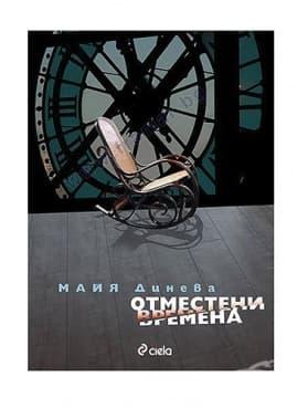 Изображение към продукта ОТМЕСТЕНИ ВРЕМЕНА - МАЙЯ ДИНЕВА - СИЕЛА