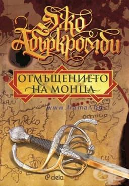 ОТМЪЩЕНИЕТО НА МОНЦА - ДЖО АБЪРКРОМБИ - СИЕЛА - изображение