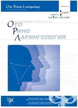 Изображение към продукта СПИСАНИЕ ОТОРИНОЛАРИНГОЛОГИЯ бр. 1 / 2011