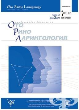 Изображение към продукта СПИСАНИЕ ОТОРИНОЛАРИНГОЛОГИЯ бр. 3 / 2011
