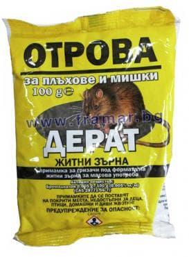 ОТРОВА ЗА МИШКИ ДЕРАТ 100 гр. - изображение