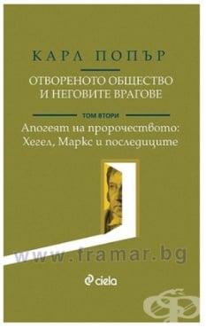 Изображение към продукта ОТВОРЕНОТО ОБЩЕСТВО И НЕГОВИТЕ ВРАГОВЕ - ТОМ II - КАРЛ ПОПЪР - СИЕЛА