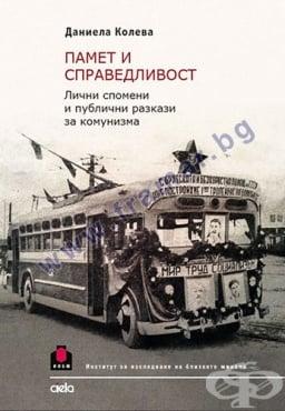 Изображение към продукта ПАМЕТ И СПРАВЕДЛИВОСТ - ДАНИЕЛА КОЛЕВА - СИЕЛА
