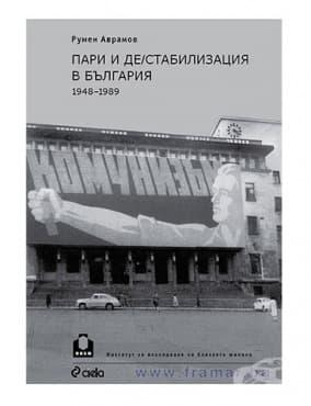 Изображение към продукта ПАРИ И ДЕСТАБИЛИЗАЦИЯ В БЪЛГАРИЯ (1948-1989) - РУМЕН АВРАМОВ - СИЕЛА