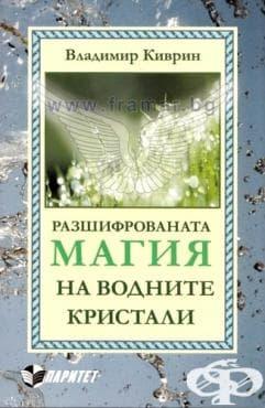 РАЗШИФРОВАНАТА МАГИЯ НА ВОДНИТЕ КРИСТАЛИ - ВЛАДИМИР КИВРИН - изображение
