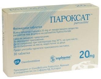 ПАРОКСАТ табл. 20 мг. * 30  - изображение