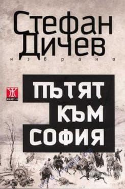 Изображение към продукта ПЪТЯТ КЪМ СОФИЯ - СТЕФАН ДИЧЕВ  - ЖАНЕТ 45