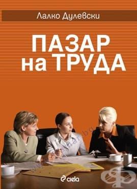 ПАЗАР НА ТРУДА - ЛАЛКО ДУЛЕВСКИ - СИЕЛА - изображение