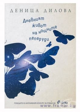 Изображение към продукта ДНЕВНИЯТ ЖИВОТ НА НОЩНИТЕ ПЕПЕРУДИ - ДЕНИЦА ДИЛОВА - СИЕЛА