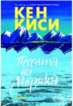 Изображение към продукта ПЕСЕНТА НА МОРЯКА - КЕН КИСИ - СИЕЛА