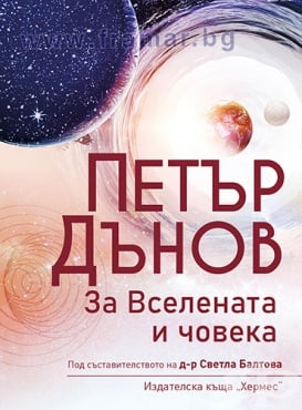 Изображение към продукта ЗА ВСЕЛЕНАТА И ЧОВЕКА - ПЕТЪР ДЪНОВ - ХЕРМЕС