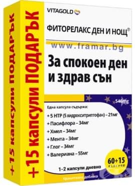 ФИТОРЕЛАКС ДЕН И НОЩ капсули * 60 + 15 ВИТА ГОЛД - изображение