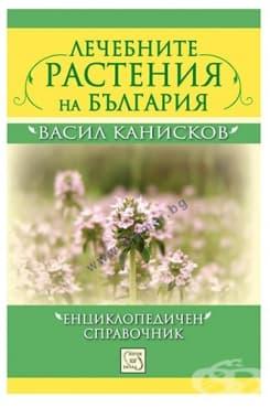 Изображение към продукта ЛЕЧЕБНИТЕ РАСТЕНИЯ НА БЪЛГАРИЯ - ВАСИЛ КАНИСКОВ - ИЗТОК - ЗАПАД