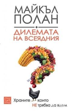 Изображение към продукта ДИЛЕМАТА НА ВСЕЯДНИЯ - МАЙКЪЛ ПОЛАН - ИЗТОК - ЗАПАД