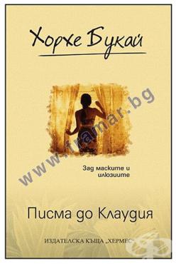 Изображение към продукта ПИСМА ДО КЛАУДИЯ - ХОРХЕ БУКАЙ - ХЕРМЕС