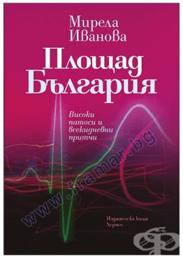 ПЛОЩАД БЪЛГАРИЯ - МИРЕЛА ИВАНОВА - ХЕРМЕС - изображение