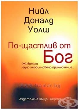Изображение към продукта ПО-ЩАСТЛИВ ОТ БОГ - НИЙЛ ДОНАЛД УОЛШ - ХЕРМЕС