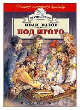 Изображение към продукта ПОД ИГОТО /ЗЛАТНО ПЕРО/  - ИВАН ВАЗОВ - ХЕРМЕС