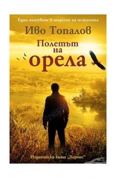 Изображение към продукта ПОЛЕТЪТ НА ОРЕЛА - ИВО ТОПАЛОВ - ХЕРМЕС