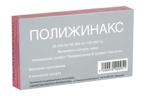 Изображение към продукта ПОЛИЖИНАКС вагинални глобули  * 6
