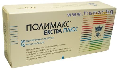 ПОЛИМАКС ЕКСТРА ПЛЮС таблетки * 30 + капсули * 15 - изображение