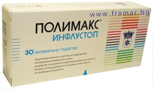 ПОЛИМАКС ИНФЛУСТОП таблетки * 30 - изображение